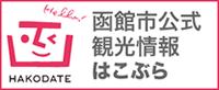 函館市公式観光情報 はこぶら