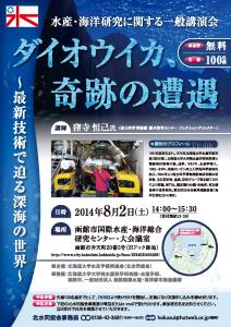 水産海洋研究に関する一般講演会A2ポスター