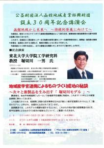 函館地域産業振興財団 設立30周年記念講演会
