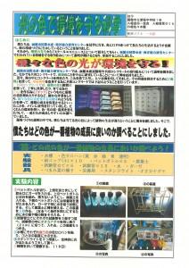 econews2_ページ_1