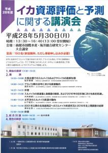 イカ資源評価と予測に関する講演会