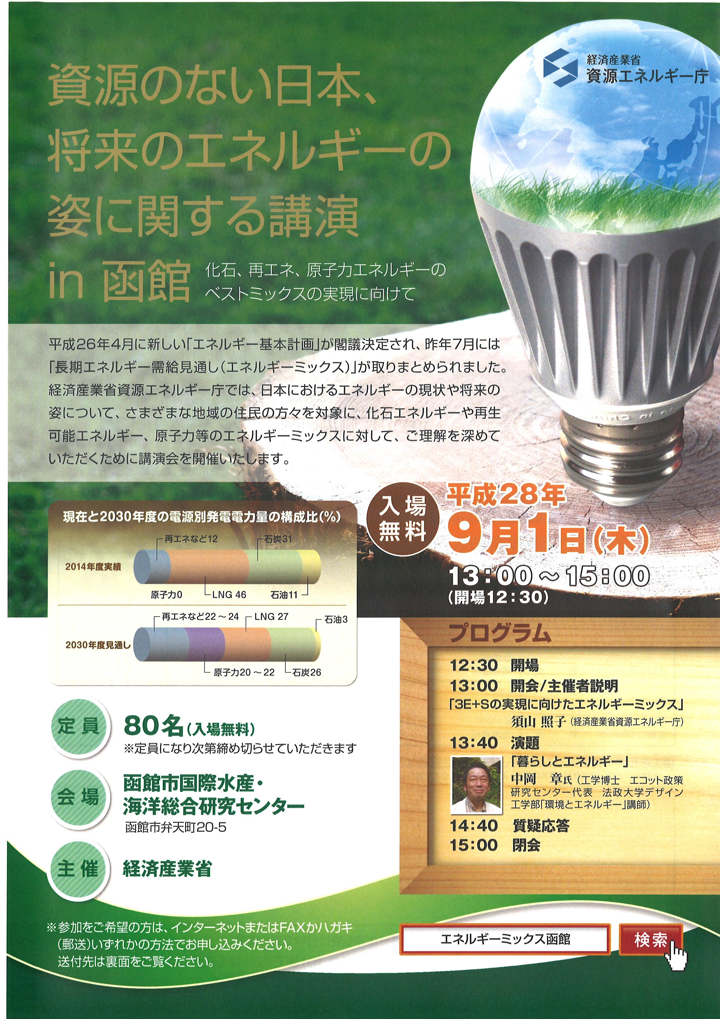 エネルギーミックス講演会1