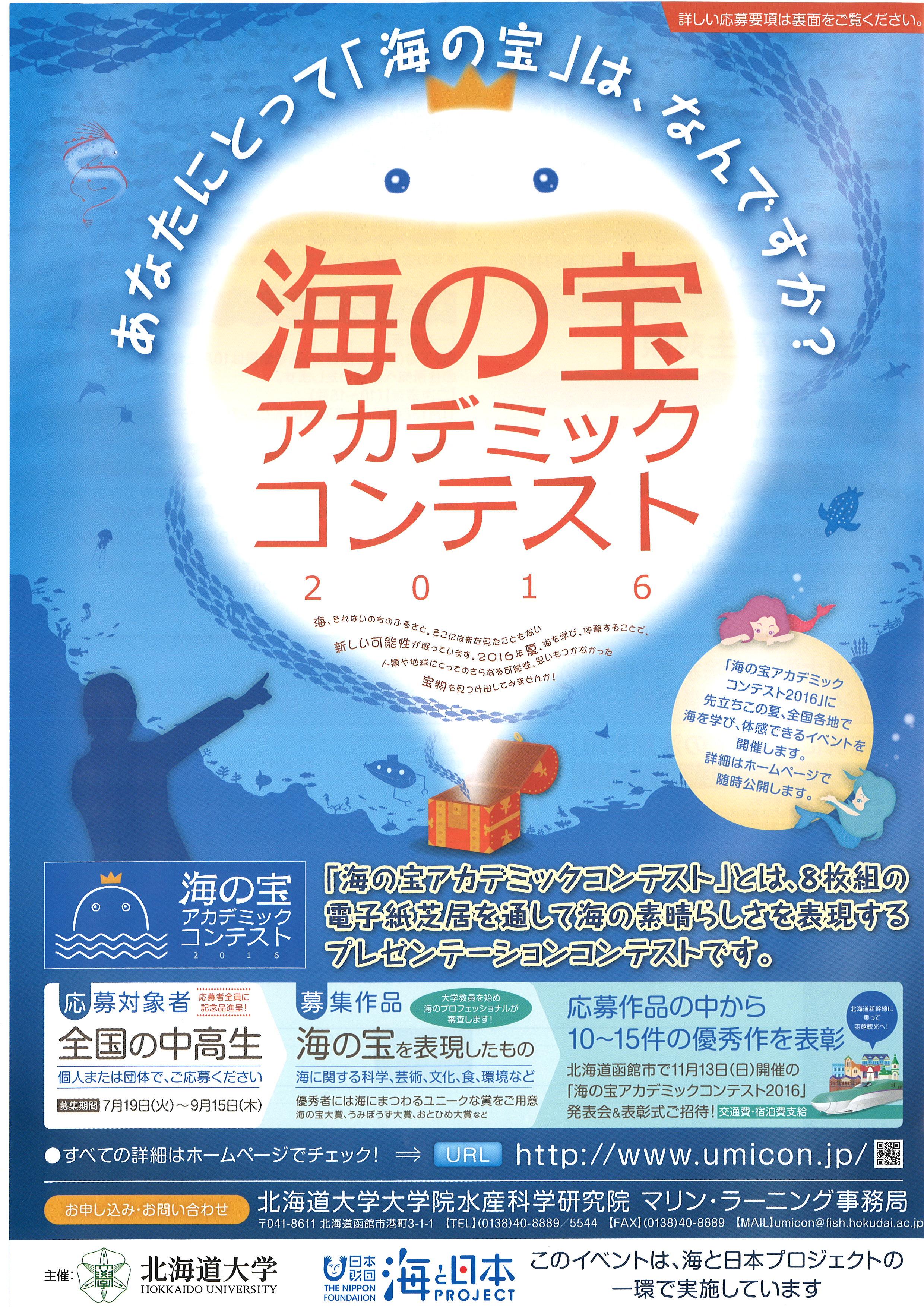 海の宝アカデミックコンテスト