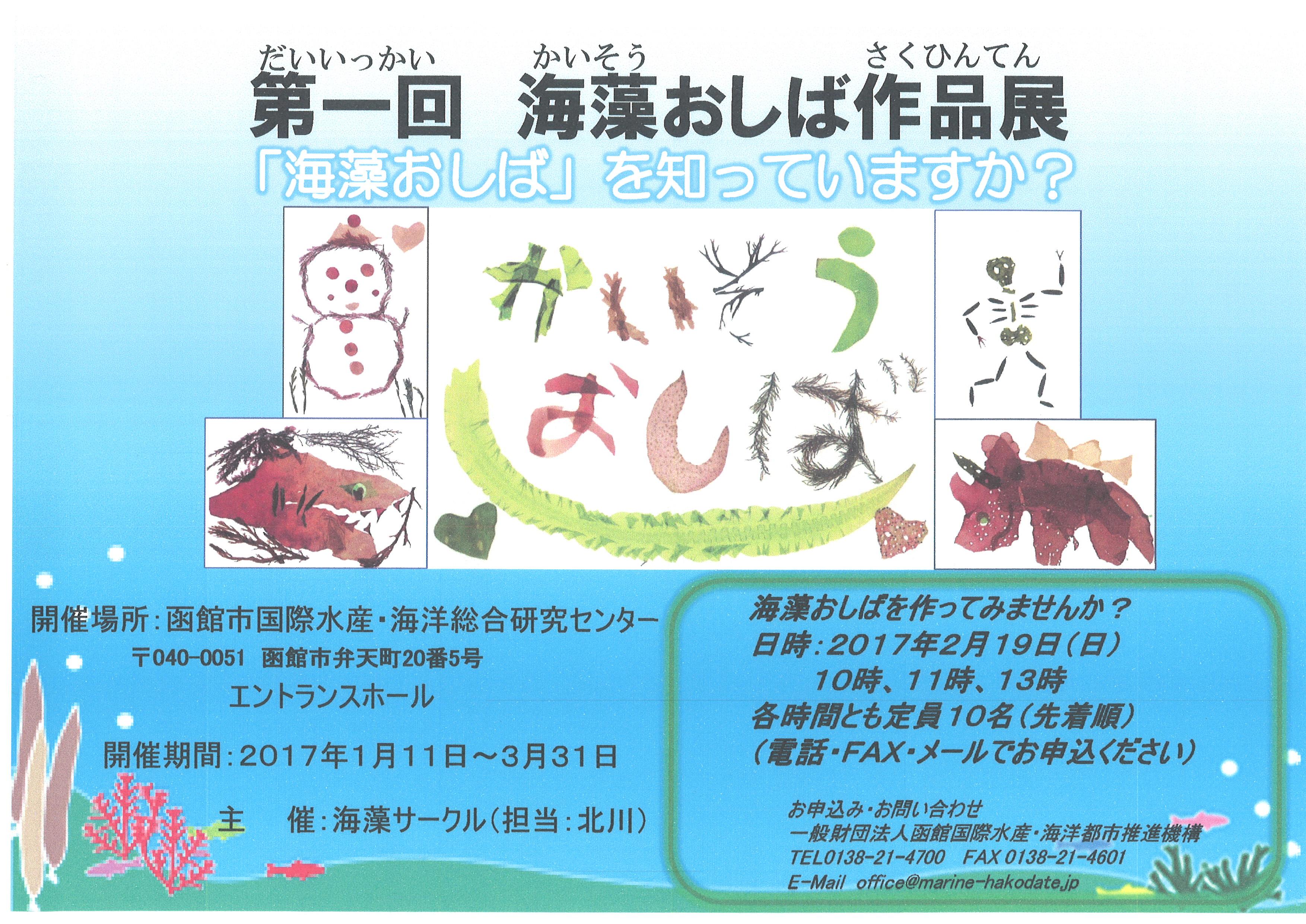 《1Fエントランスホール》第1回海藻おしば作品展を開催(1/11~3/31)